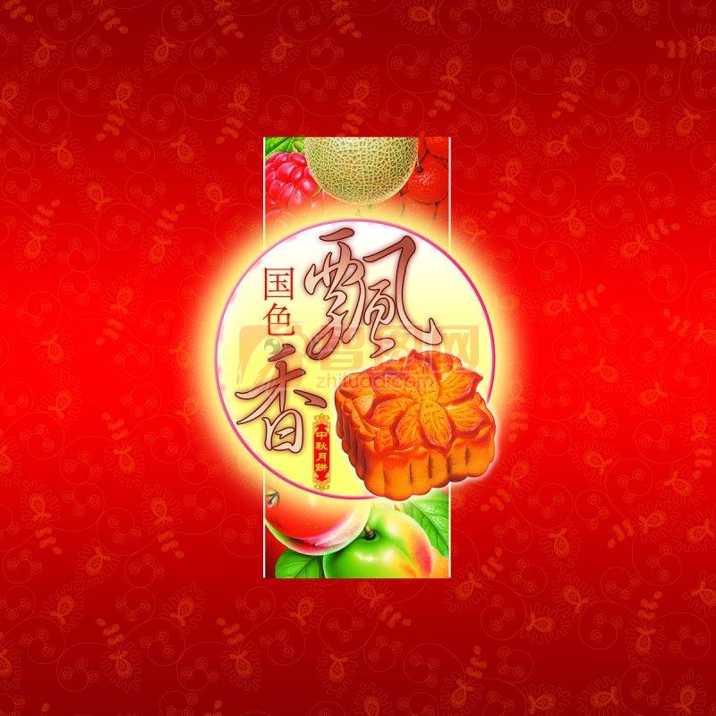 中秋月饼 国色飘香 (114)