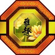 中秋节 雅趣 (117)