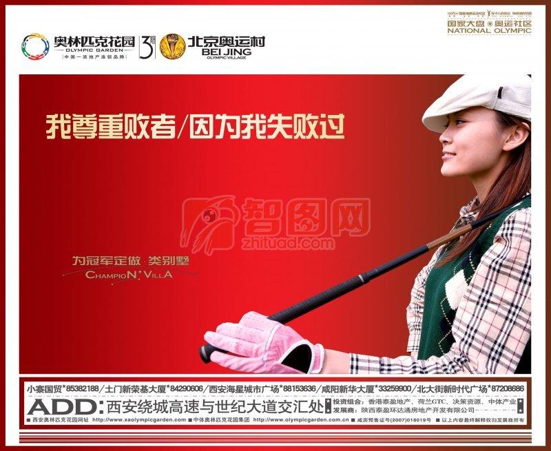 奥运社区海报设计