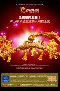 宝龙城市广场宣传海报设计模板