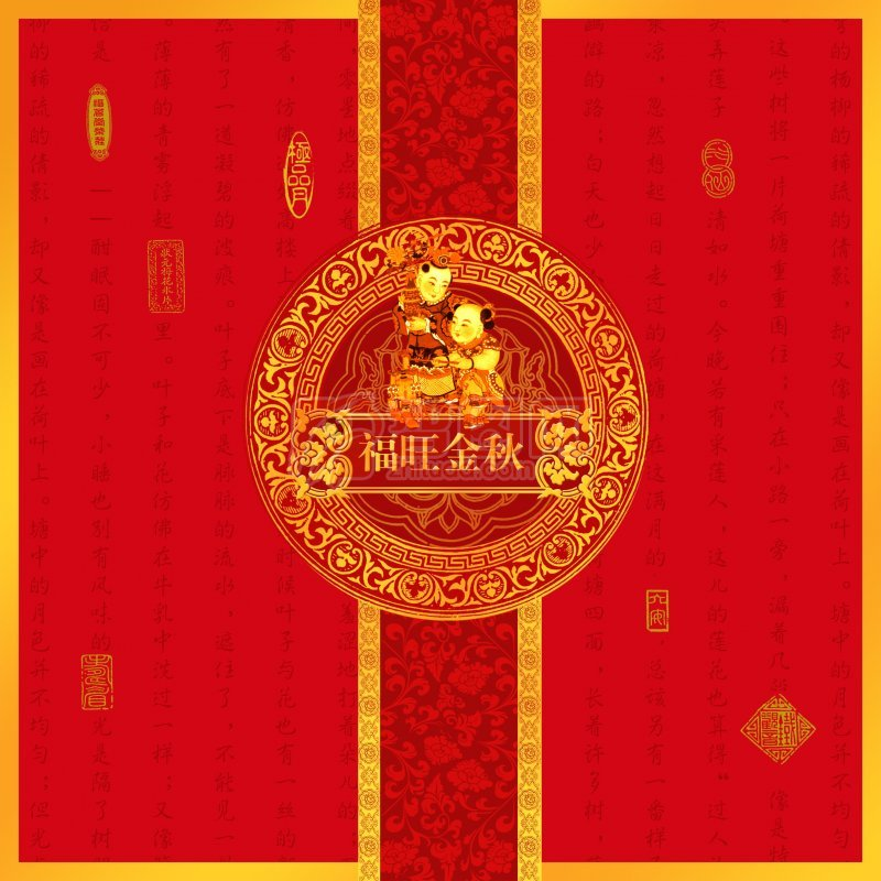 福旺金秋 (121)