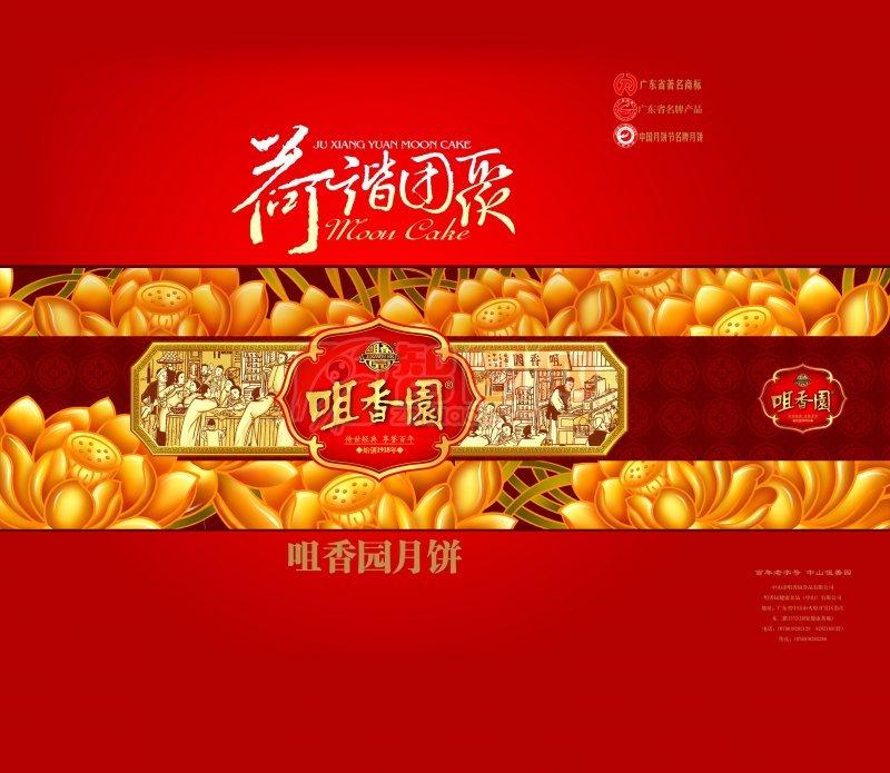 咀香园月饼 (128)