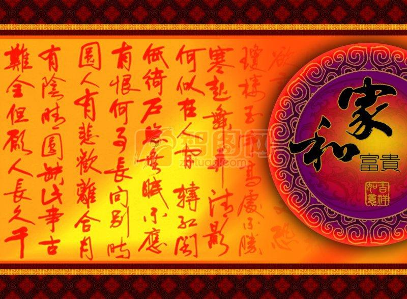 中秋 家和富贵 (129)
