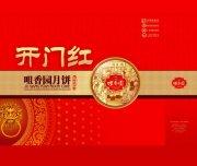 咀香园开门红月饼 (131)