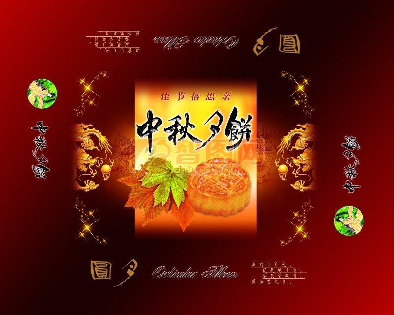 中秋月饼 (135)