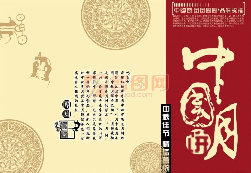 中秋佳节 情深意浓 (136)