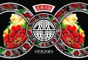 花好月圆 中秋月饼(141)
