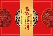 喜气洋洋贺中秋 (142)