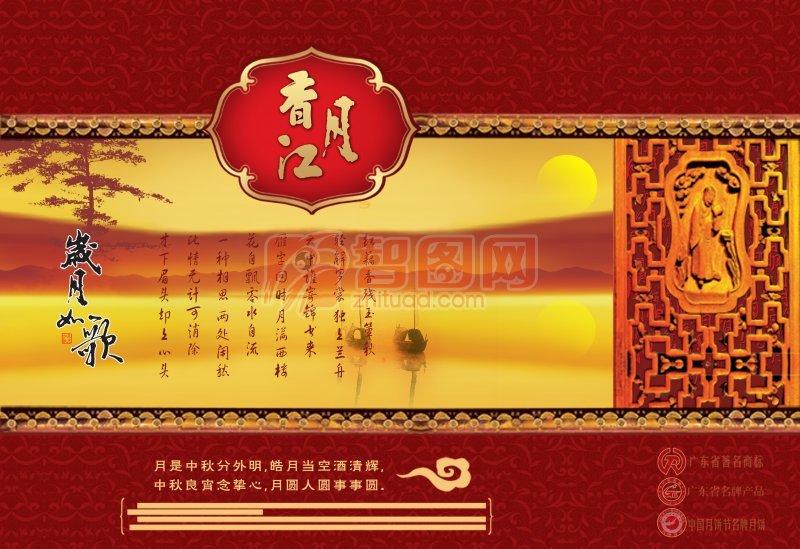中秋节 岁月如歌 (143)