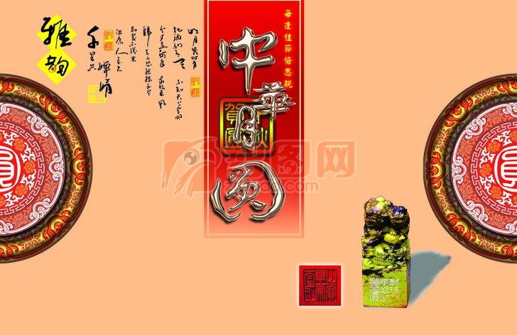 中华月圆 (145)