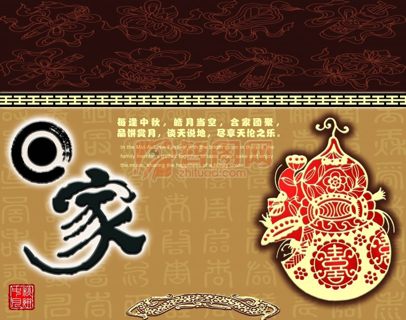 中秋团圆素材 中秋月饼海报设计 中秋家圆 情意中秋 说明:-中秋节回家