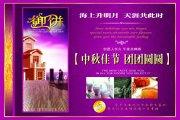中秋节 (148)
