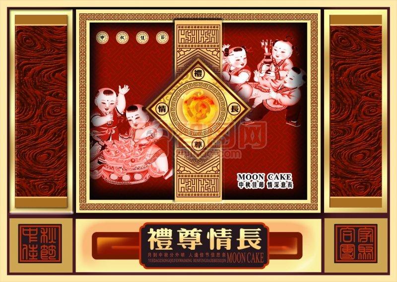 中秋佳节 礼深情长 (154)