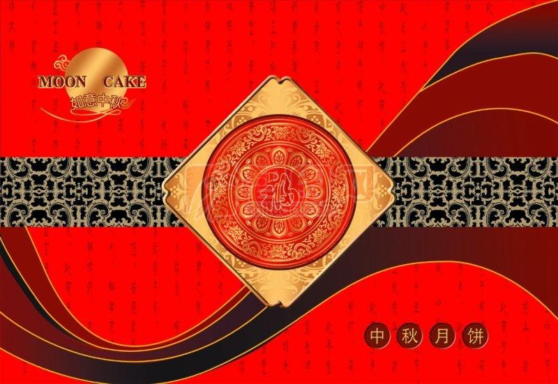 如意中秋 (155)