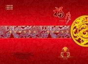 中秋节月饼宣传素材 (159)