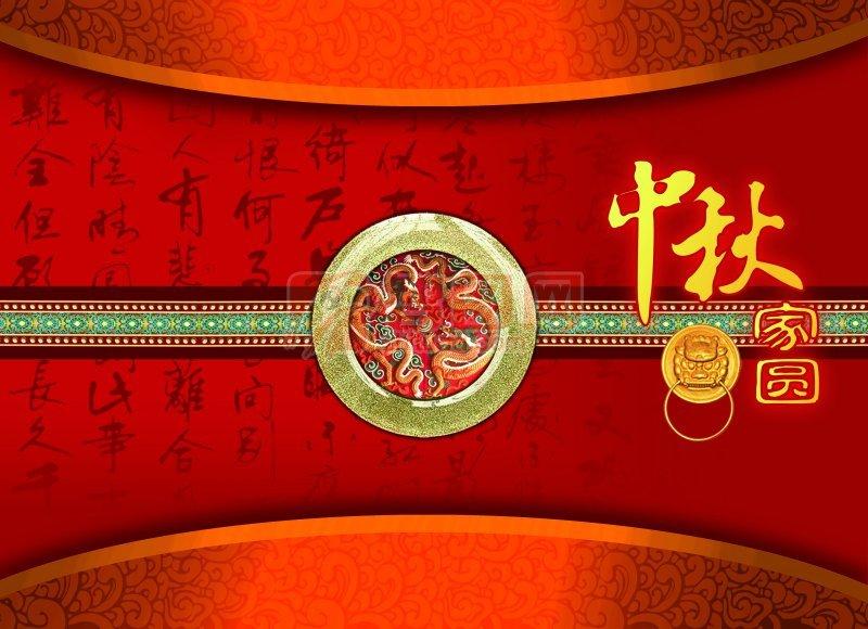 中秋佳圆 (160)