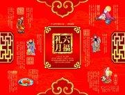 中秋节 (161)