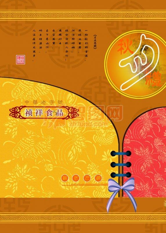 中秋节礼盒 (166)