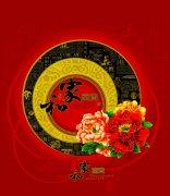 中秋节 和家宝贵(167)