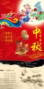 中秋佳节备思亲(168)