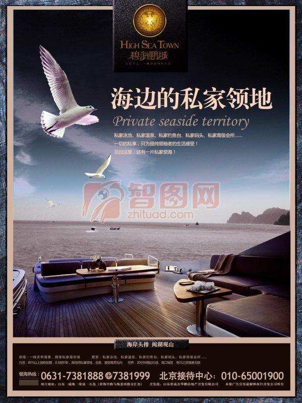 碧海鹏程 房地产广告设计素材——飞鸽元素