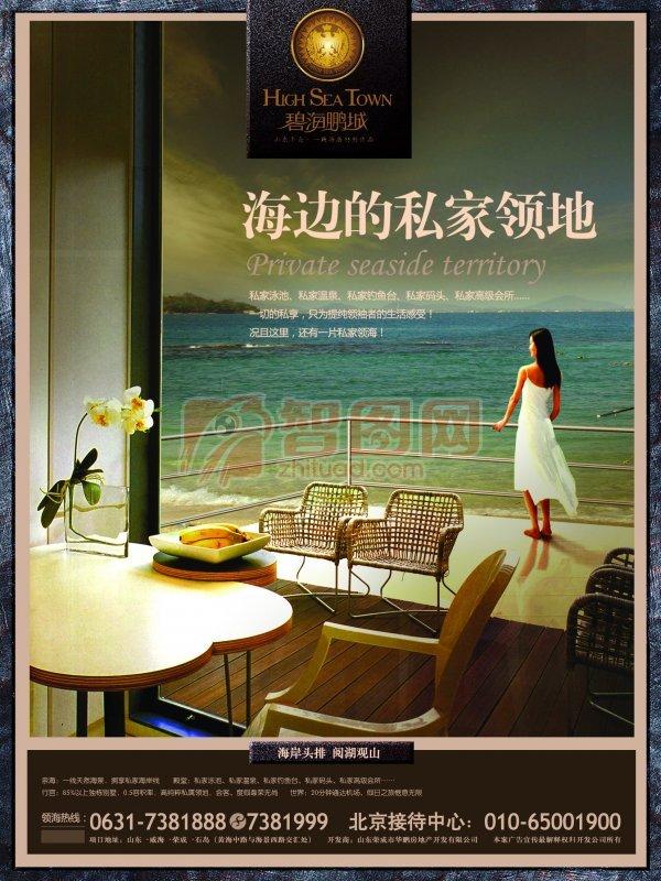 碧海鹏程 房地产广告设计素材——房间