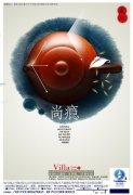 珠江逸景房地產廣告設計素材——茶壺