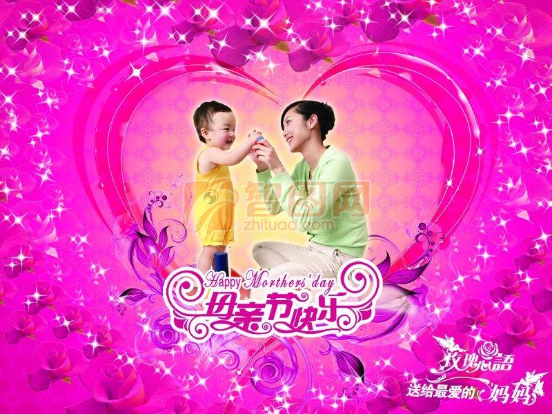母亲节快乐 (2)