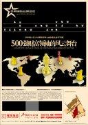 星耀集團企業文化宣傳海報設計