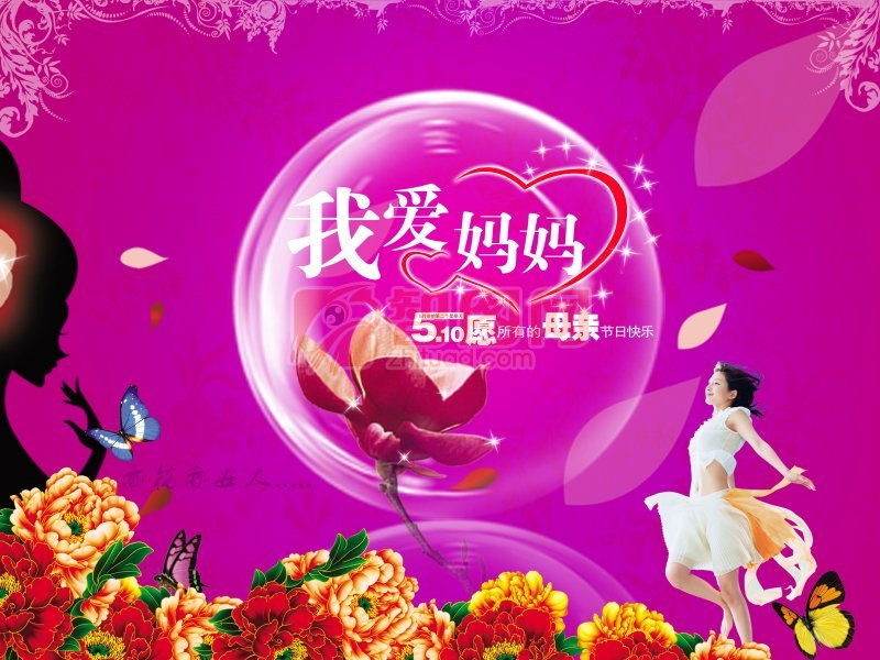 美丽的女人 粉色背景主题 母亲节宣传海报素材 我爱妈妈海报设计素材