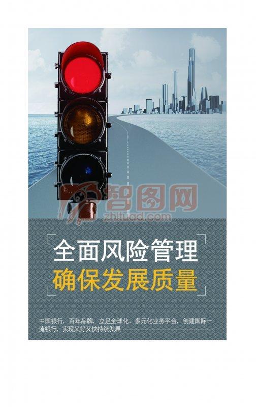 中國銀行企業宣傳