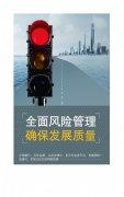 中国银行企业宣传