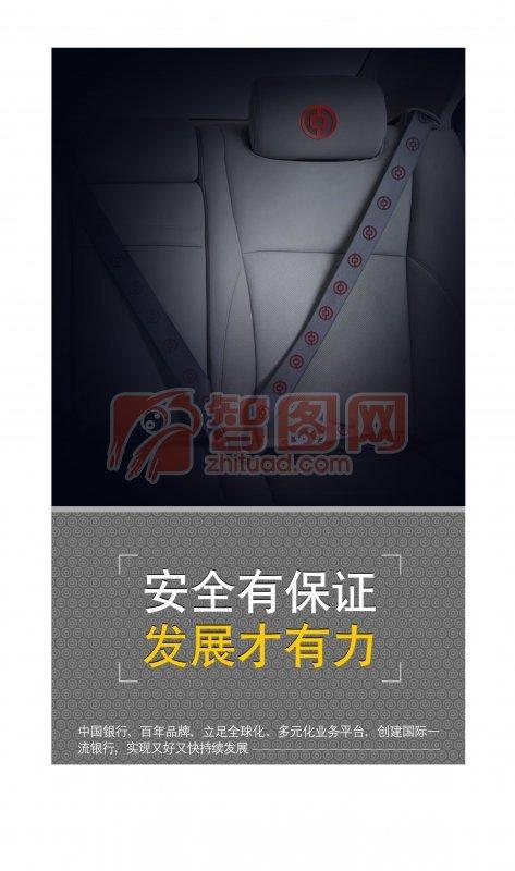 中國銀行宣傳廣告