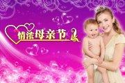 母亲节 (59)