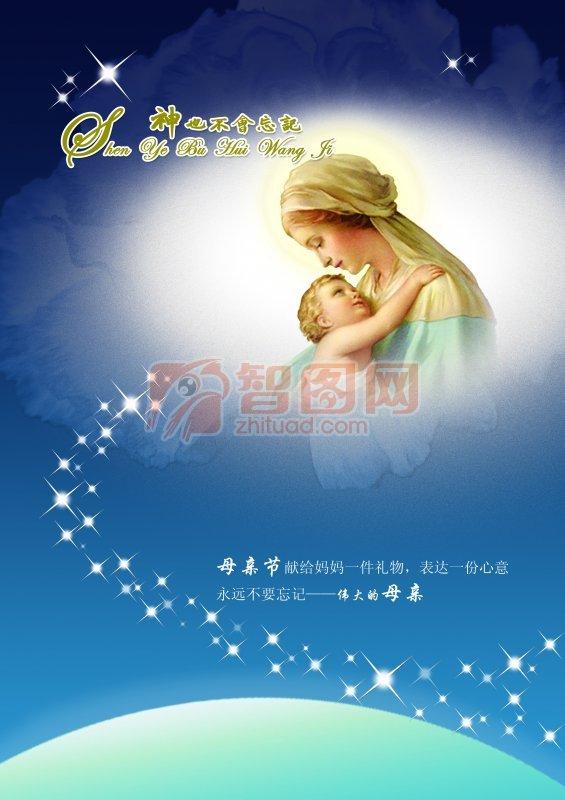 【psd】母亲节海报
