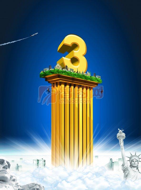 金色3海报设计模板