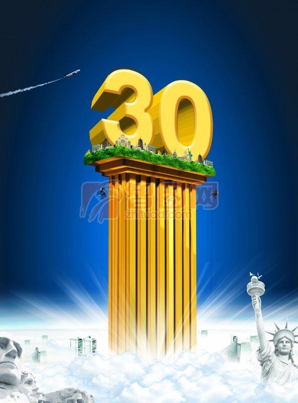 蓝色背景海报设计素材——30雕塑