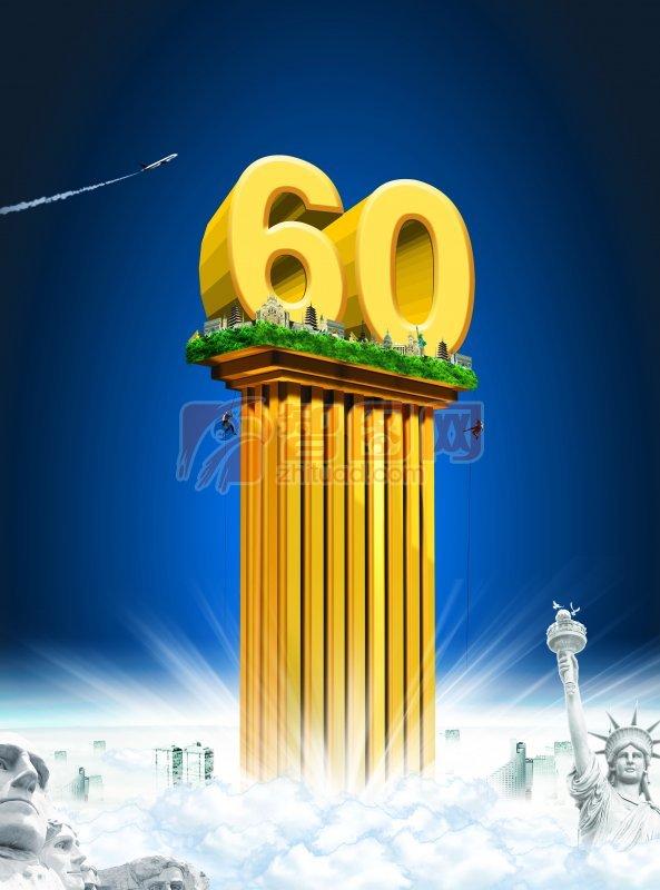 藍色背景海報設計素材——60雕塑