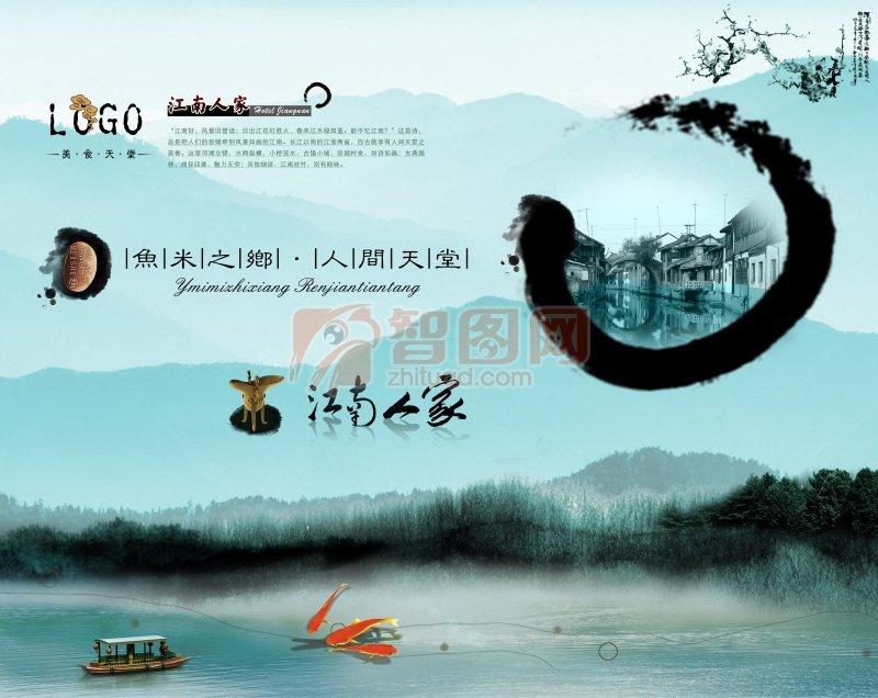 美食天堂廣告設計素材——江南人家