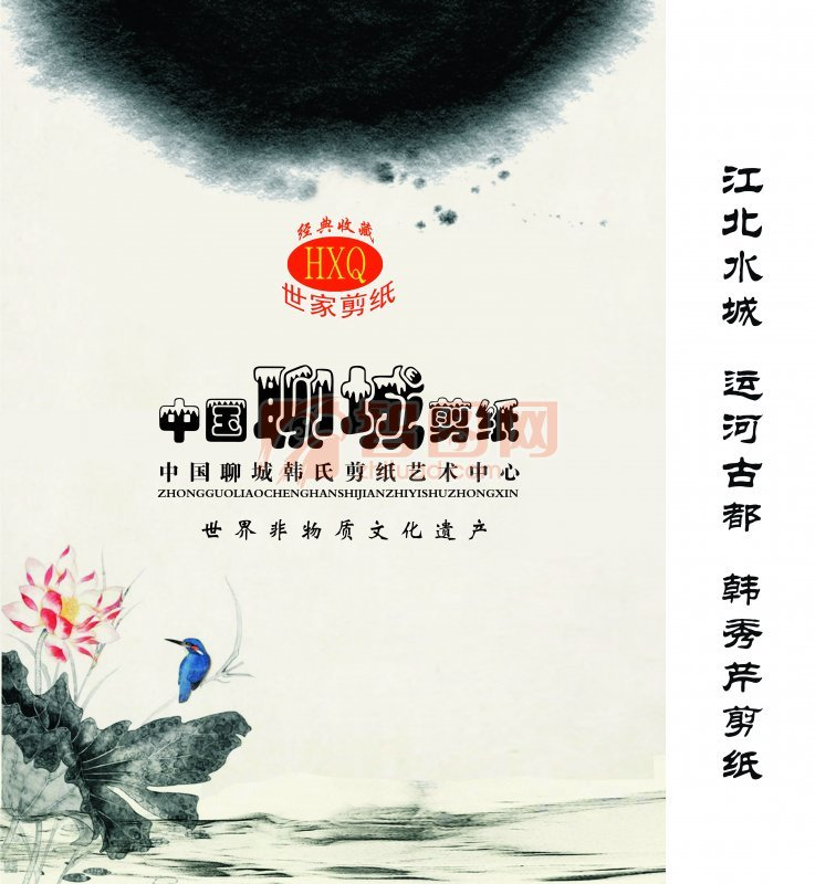 中國聊城剪紙