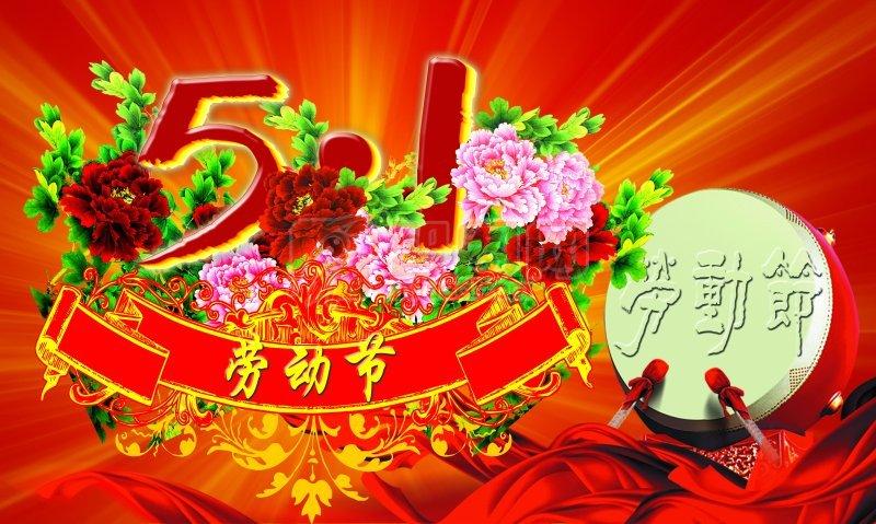 红色背景节日素材——五一劳动节