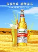 哈爾濱啤酒海報