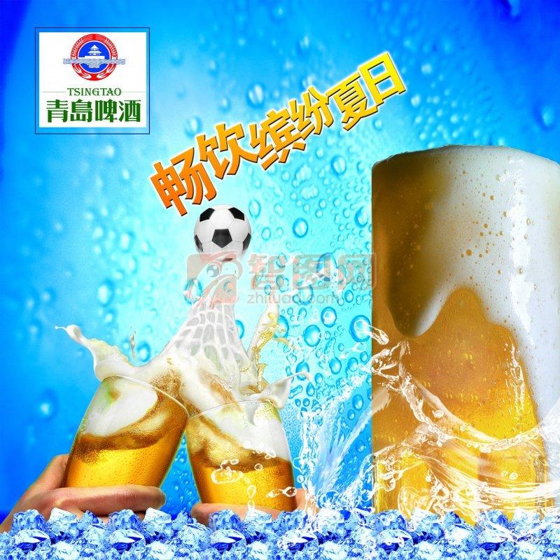 青岛啤酒海报设计