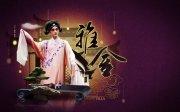 中國京劇元素設計素材——雅舍