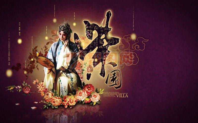 【psd】中国京剧元素设计素材——紫国