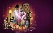 中國京劇元素設計素材——家和