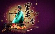 中國京劇元素設計素材——墨香