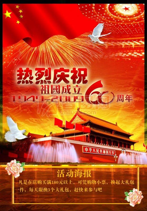 国庆 (2)