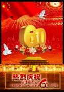 国庆 (3)