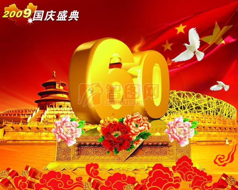 國慶 (4)